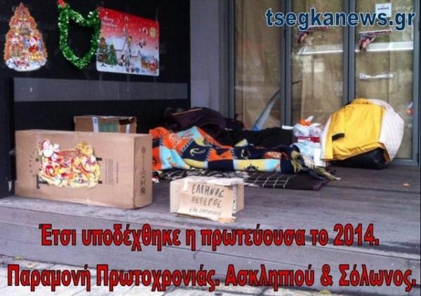 Έτσι υποδέχθηκε η πρωτεύουσα το 2014. Λίγα μέτρα από τις φιέστες,άστεγος στόλιζε το πεζοδρόμιό του