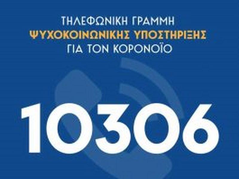 I10306: Τηλεφωνική γραμμή ψυχοκοινωνικής υποστήριξης για τον κορονοϊό