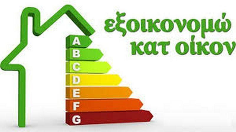 IΚ. Χατζηδάκης: Από τις 30 Νοεμβρίου οι αιτήσεις για το Εξοικονομώ
