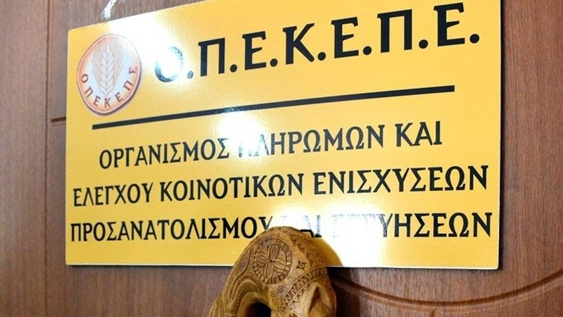 IΜέχρι 16/12 οι ενστάσεις για τις επιστροφές ενισχύσεων του ΟΠΕΚΕΠΕ